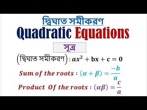 Quadratic Equation  Bangla Tutorial | Business Mathematics, BBA 2nd Year, Part - 0 thumbnail