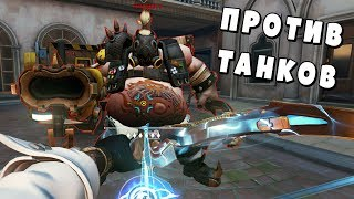 Новый Хандзо против Танков - Эксперимент Overwatch