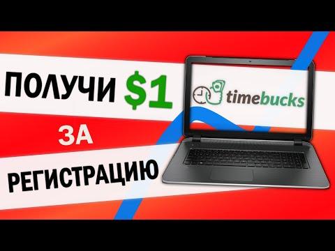 Получи 1 доллар за регистрацию. Timebucks дарит 1$ сразу. Халява