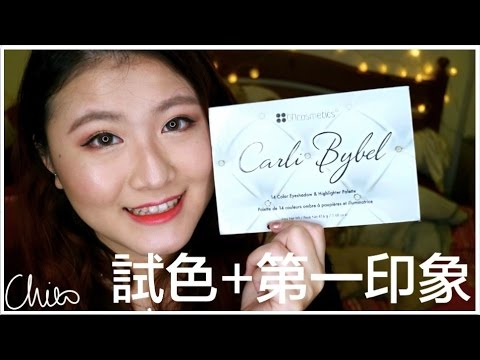 BH Cosmetics X Carli Bybel ♡ 試色+第一印象 ♡ Swatches&Review【Chiao】 thumbnail