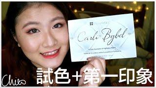 BH Cosmetics X Carli Bybel ♡ 試色+第一印象 ♡ Swatchesu0026Review【Chiao】