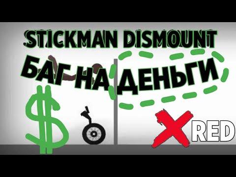Баг На Деньги ►Stickman Dismounting