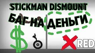 как заработать много денег в игре Stickman Dismounting!