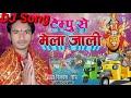 Dashara ke Mela me Jan bhet hoi Ho nawratri new song DJ remix mix by DJ vishal Rajwara Singer vikash