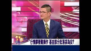 【只要錢長大-非凡商業台鄭明娟主持】  20180519part.4(羅際夫×朱岳中)