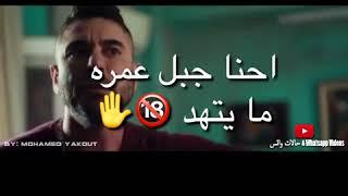 السبقانه كسبانه من فيلم اولاد رزق 2 حالة واتس