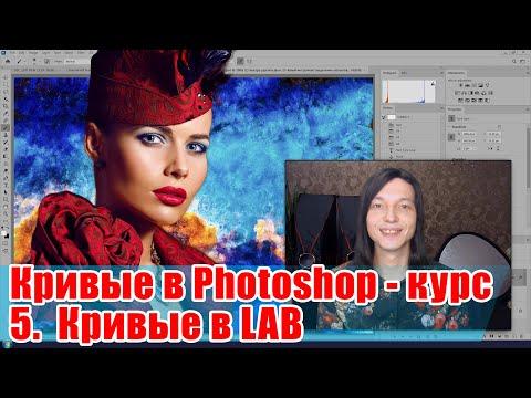 Цветокоррекция кривыми в цветовом пространстве Lab - Кривые в Adobe Photoshop - 05