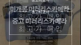 중고카메라매입 캐논 EOS M100 소니 알파 A510…