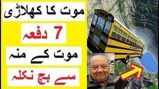 Luckiest Man on Earth - 7 Khatarnak Haadsun Se Kaisay Bacha ?