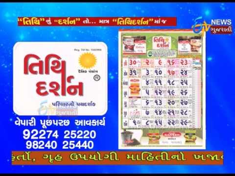 Tithi Darshan Gujarati Tithi