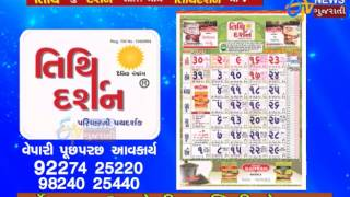 Tithi Darshan Gujarati Tithi Calendar