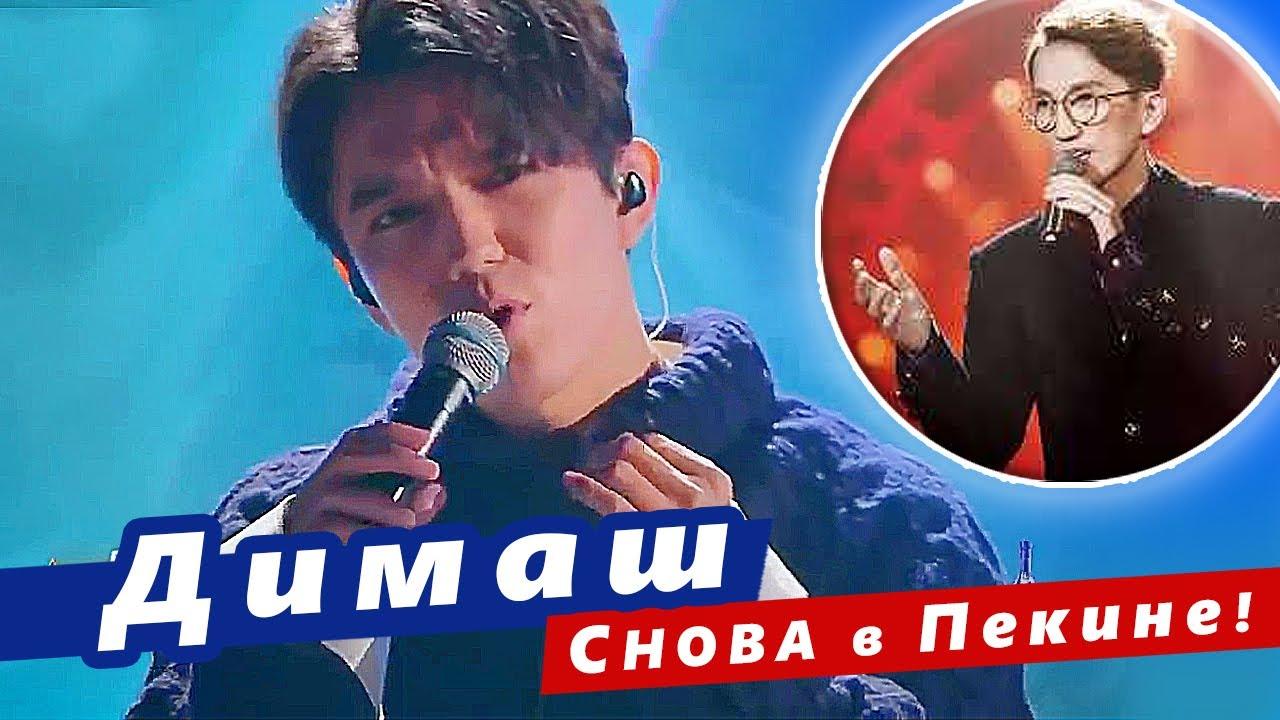 🔔 2 октября новые выступления Димаша Кудайбергена в Китае! Димаш поддержал друга Терри Лина (SUB)