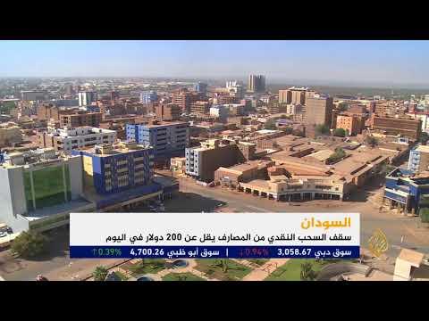 سخط شعبي بالسودان على تحديد سقف السحب النقدي  - 14:23-2018 / 4 / 19