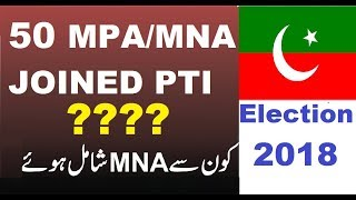50 MNA , MPA from PMLN joined PTI in last two Months - Imran khan (future PM) welcomed all in PTI