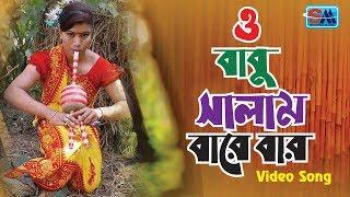 ও বাবু সালাম বারে বার   O Babu Salam Bare Bar   Bangla New Song 2018   Shopno Music