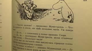 Шляпа Волшебника глава 2 Туве Янссон