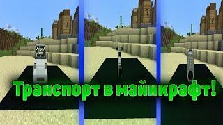 Транспорт в Майнкрафт! // Minecraft // Обзор модов
