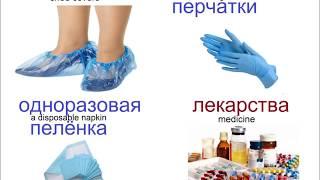 № 266   НА ПРИЁМЕ У ГИНЕКОЛОГА / русский язык