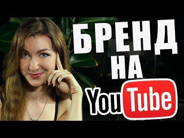 Создание бренда на #YouTube! Брендинг в видео
