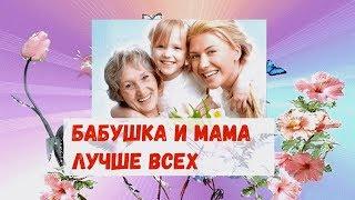 Бабушка и мама лучше всех Песня для мам и бабушек
