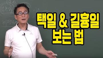 택일하는 법 /길흉일 보는 법 - 지정도 선생님 [대통인.com]