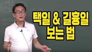[대통인.com] 택일 및 길흉일 잡는 법 - 지정도 선생님