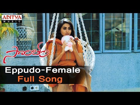 Eppudo Female Full Song Ll Sontham Songs Ll Aryan Rajesh, Namitha