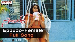 Eppudo Female Full Song ll Sontham Songs ll Aryan Rajesh, Namitha