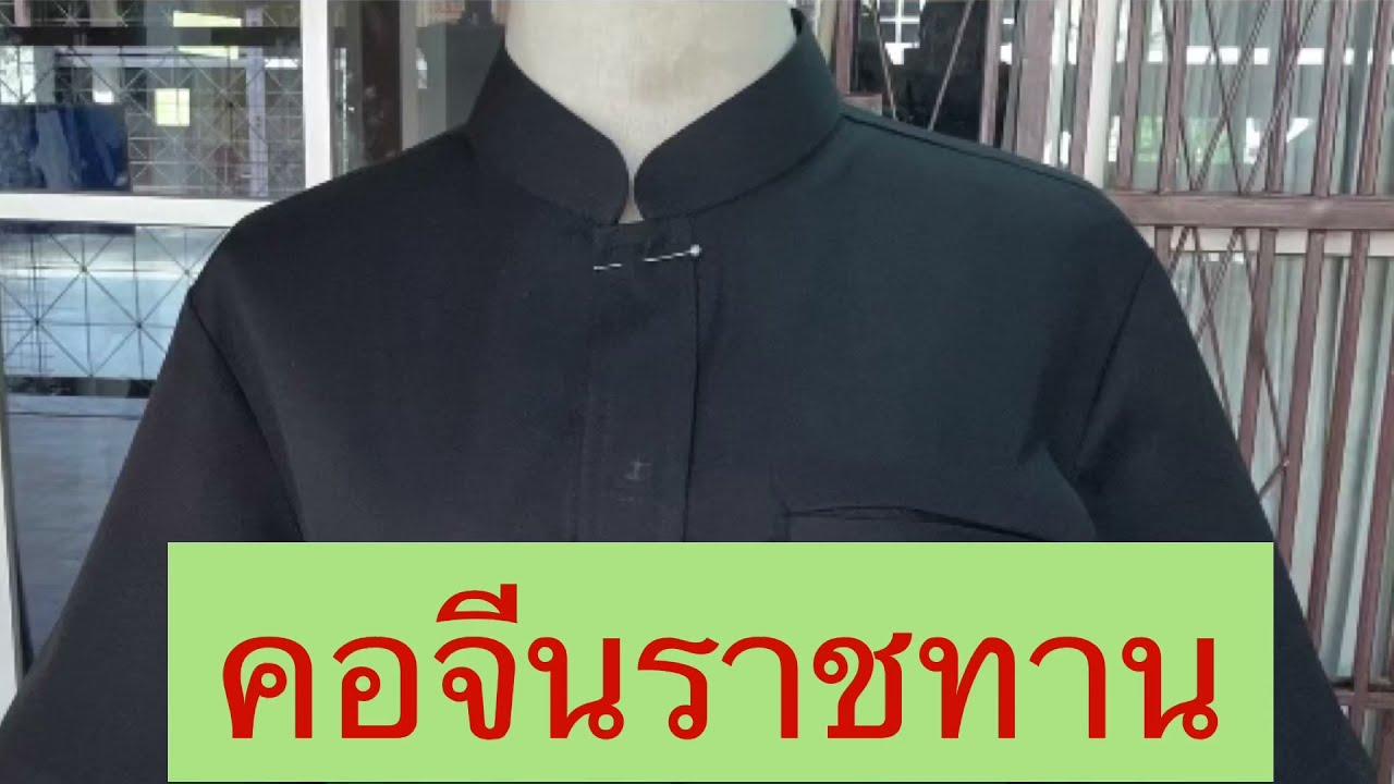 เสื้อคอจีนราชทาน/เสื้อท่านขุน