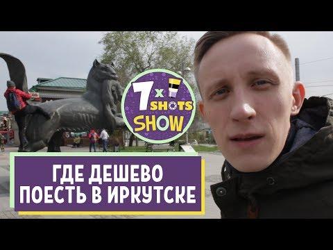 Где дешево поесть в Иркутске