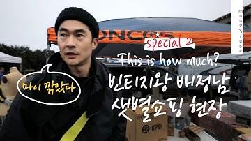 [SPECIAL]강동원&친구들: 빈티지왕 배정남 샛별쇼핑 현장(feat. 저세상 영어) [모노튜브]