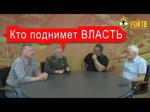И.Стрелков, В.Квачков, К.Сивков,