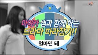 아야카 선생님 드라마 따라잡기 -가을동화 편-