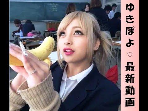 【vine】♡超エロギャル♡ゆきぽよ最新まとめ動画2016