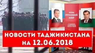 Новости Таджикистана и Центральной Азии на 12.06.2018