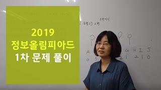 2019 한국정보올림피아드 1차대회 문제풀이