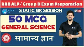 RRB ALP/ GROUP D 50 MCQ on General Science ( ST...