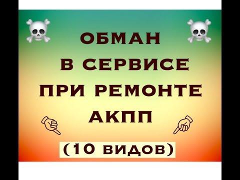 ТОП 10 обманов в сервисе при ремонте АКПП