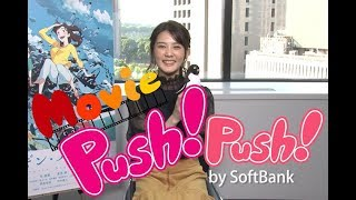 Movie Push! Push! 『ペンギン・ハイウェイ』 ゲスト:北香那さん   ソフトバンクニュース