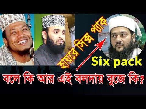 হায়রে সিক্স প্যাক | বলে কি আর এই বলদায় বুজে কি? Six Peak Mizanur Rahman Azhari
