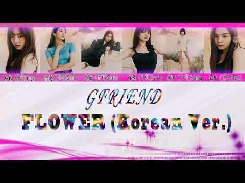 [mp3] GFRIEND - FLOWER(Korean Ver.)  中韓字幕