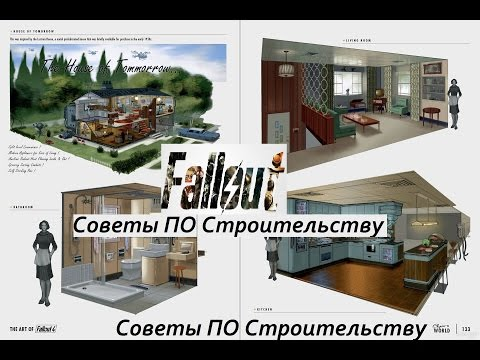Fallout 4 Советы по Строительству дома