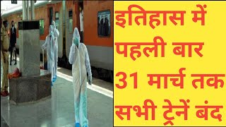 indian railways news, indian railways news today, indian railways news today in hindi, indian railwa