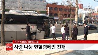 건강관리협회 강원도지부, 사랑나눔 헌혈캠페인 전개