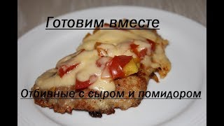 Отбивные из свинины с сыром и помидором