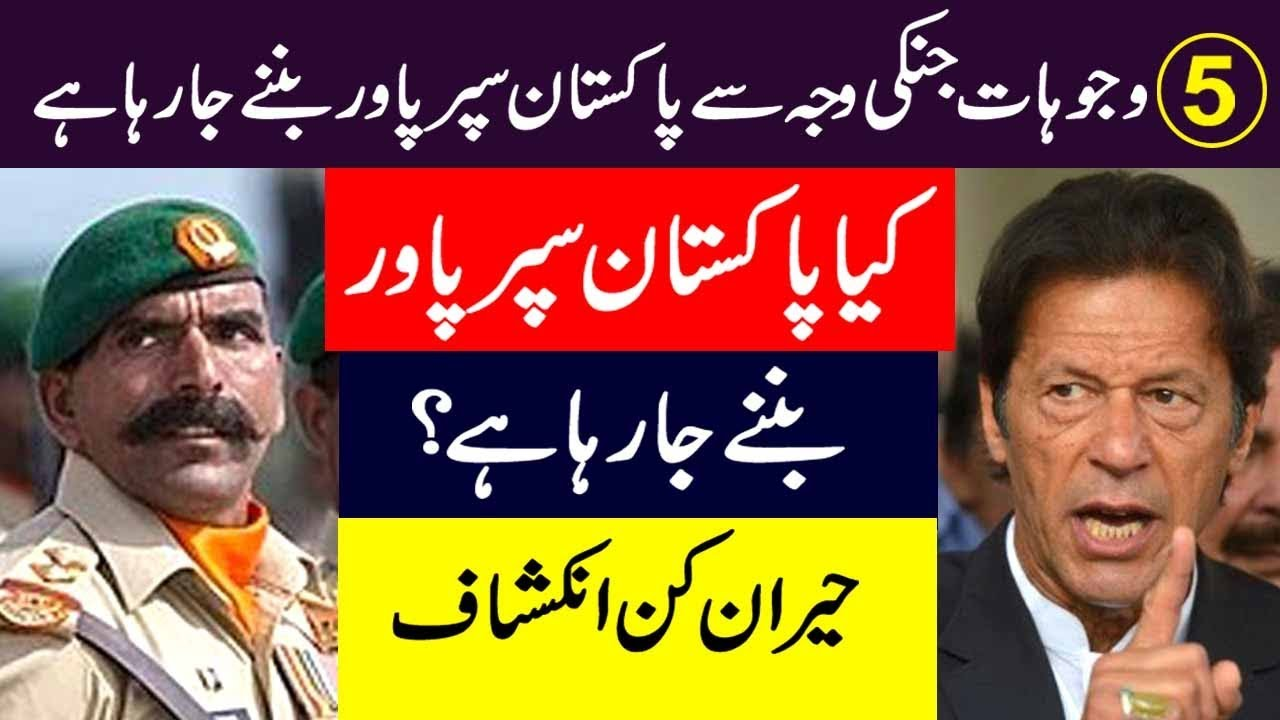 5 Reasons Why Pakistan is becoming Super Power | Pakistan | Imran Khan