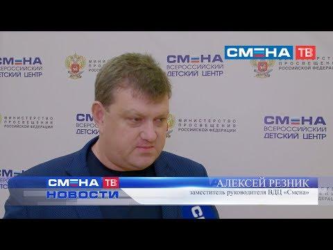 Интервью с заместителем руководителя ВДЦ «Смена» Алексеем Резником