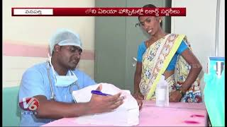 Wanaparthy Govt Hospital Creates Record In Surgeries | V6 News