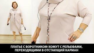 Платье с воротником хомут и рельефами переходящими в отстающий карман Модель готового платья 5(, 2017-10-02T17:00:01.000Z)