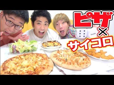 【大食い】サイコロで出た数だけピザ屋のメニュー食べ続けてみた!!